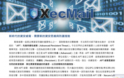 Xecure mail