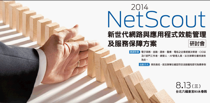 2014NetScout新世代網路與應用程式效能管理及服務保障方案研討會