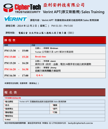 20141204Verint APT 防護檢測系統新功能說明與Sales教育訓練