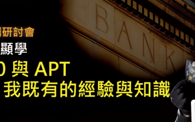 2015金融資安研討會
