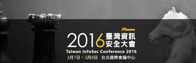 2016 臺灣資訊安全大會