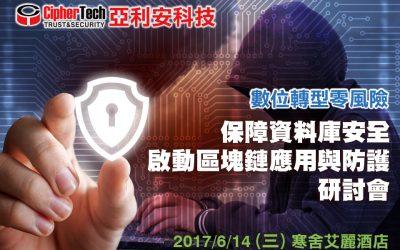 【保障資料庫安全 啟動區塊鏈應用與防護】會後報導