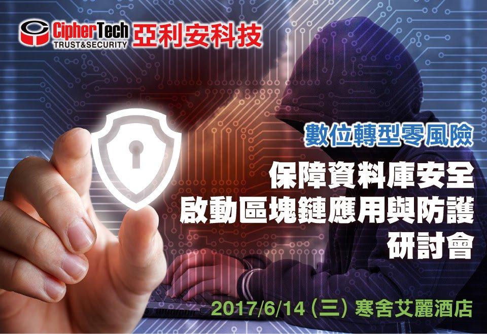 【保障資料庫安全 啟動區塊鏈應用與防護】研討會