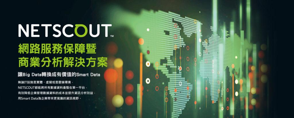 2017 NETSCOUT 網路服務保障暨商業分析解決方案研討會
