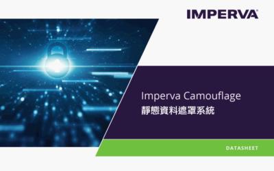 Imperva Camouflage 靜態資料遮罩-減少不符合規及機敏資料被竊取的風險