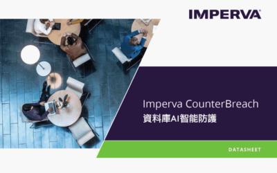 Imperva CounterBreach 找出組織內部威脅