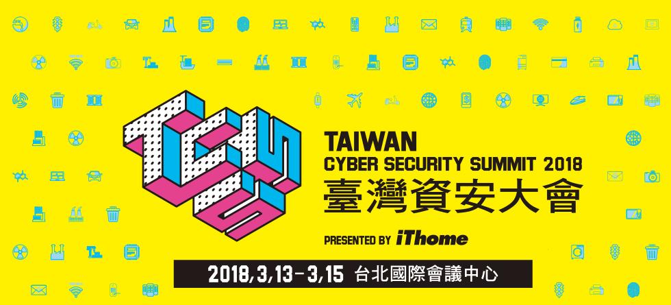 2018台灣資安大會