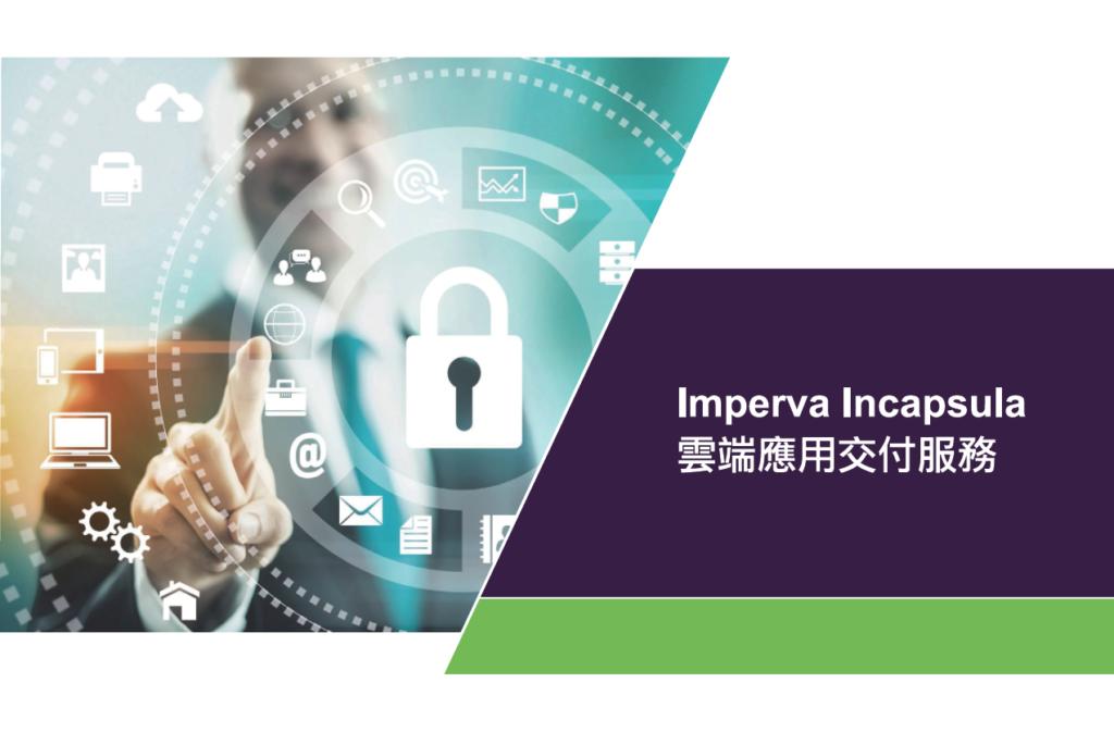 IMPERVA Incapsula DDoS 雲端防護