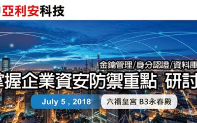 2018  掌握企業資安防禦重點研討會