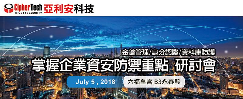 2018 掌握企業資安防禦重點研討會-會後報導