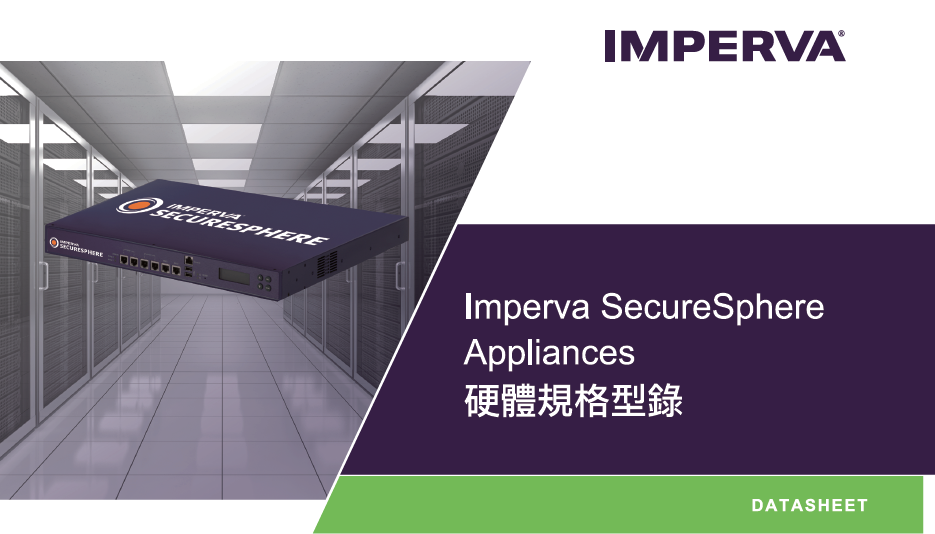 Imperva SecureSphere 硬體規格型錄
