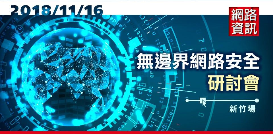 2018 無邊界安全企業研討會/新竹場