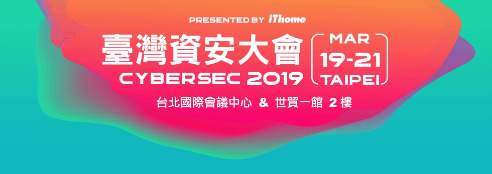 2019台灣資安大會