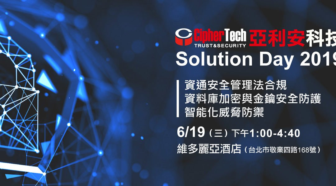 2019 CipherTech Solution Day