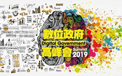 2019 數位政府高峰會