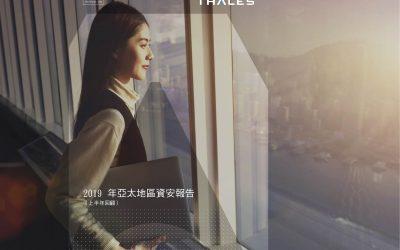 Thales 與 Ecosystm 聯合針對亞太地區的資安局勢進行市場調查