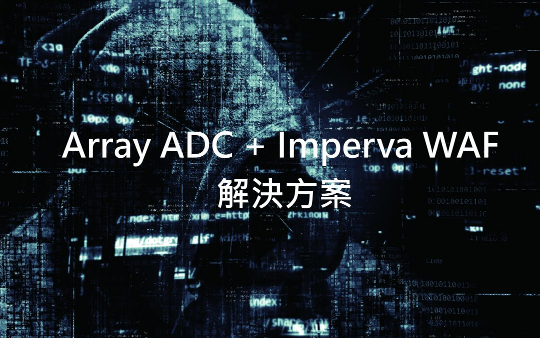 Array ADC + Imperva WAF解決方案