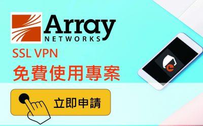Array SSL VPN免費使用專案,歡迎索取!幫助中小企業渡過疫情難關