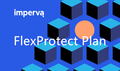 Imperva FlexProtect Plan 靈活防護方案