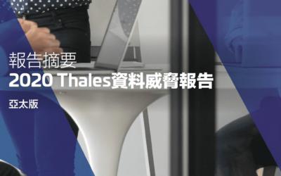 2020 Thales 資料威脅報告摘要