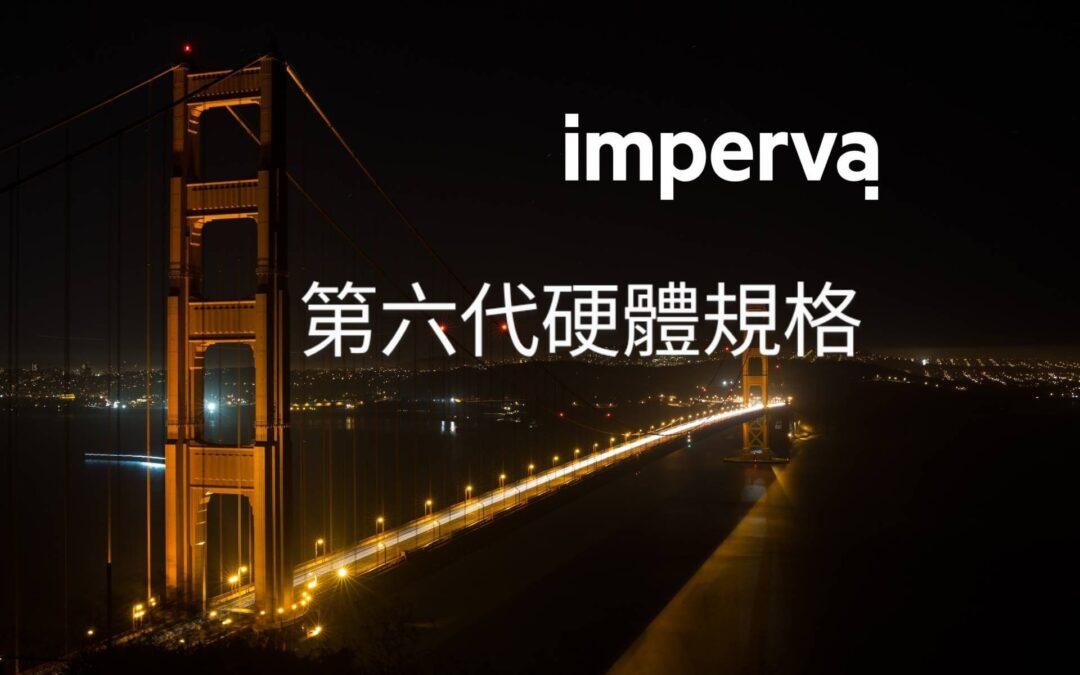IMPERVA 硬體規格中文型錄