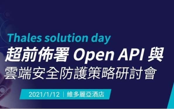 超前佈署 OpenAPI 與 雲端安全防護策略研討會