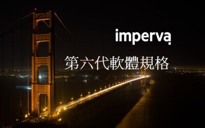 IMPERVA 軟體規格中文型錄