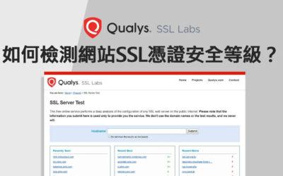 Qualys SSL LABS-如何檢測網站SSL憑證安全等級?