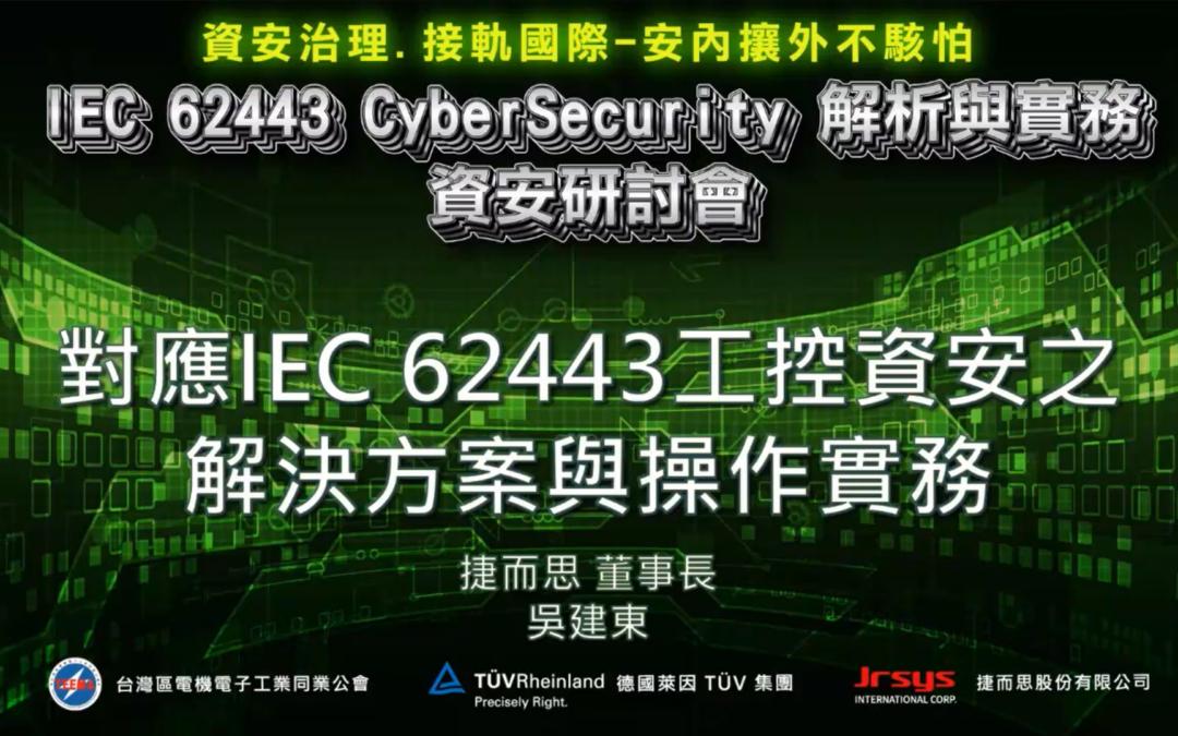 捷而思 對應IEC 62443 工控資安之解決方案與操作實務