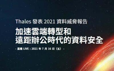 Thales 2021 資料威脅報告 網路研討會