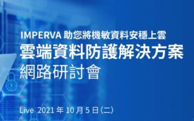 IMPERVA 雲端資料防護解決方案 線上研討會 報名資訊