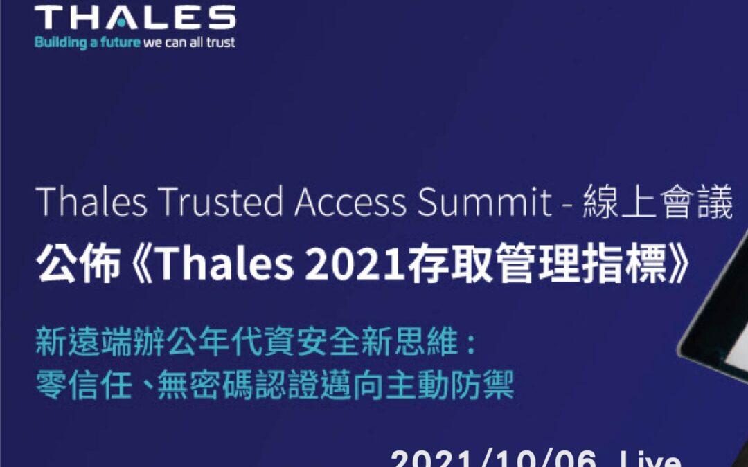 Thales Trusted Access 線上會議 報名資訊