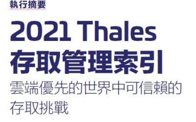 2021 Thales存取管理索引(雲端優先的世界中可信賴的存取挑戰) – 亞太版